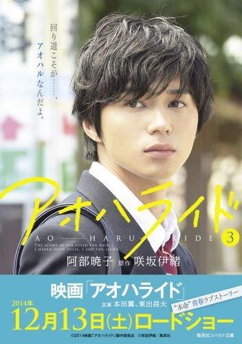 アオハライド (Ao Haru Ride) 3....