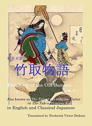 竹取物語(Taketori monogatari) ...