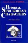 Jacob Chan-Ui Kim: Pictorial Sino-Korean Characters