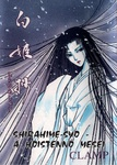 CLAMP: Shirahime-Syo