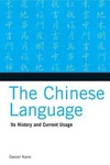 Daniel Kane: The Chinese Language