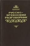 словарь с эрзянского на русский