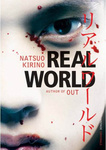 Natsuo Kirino: Real World